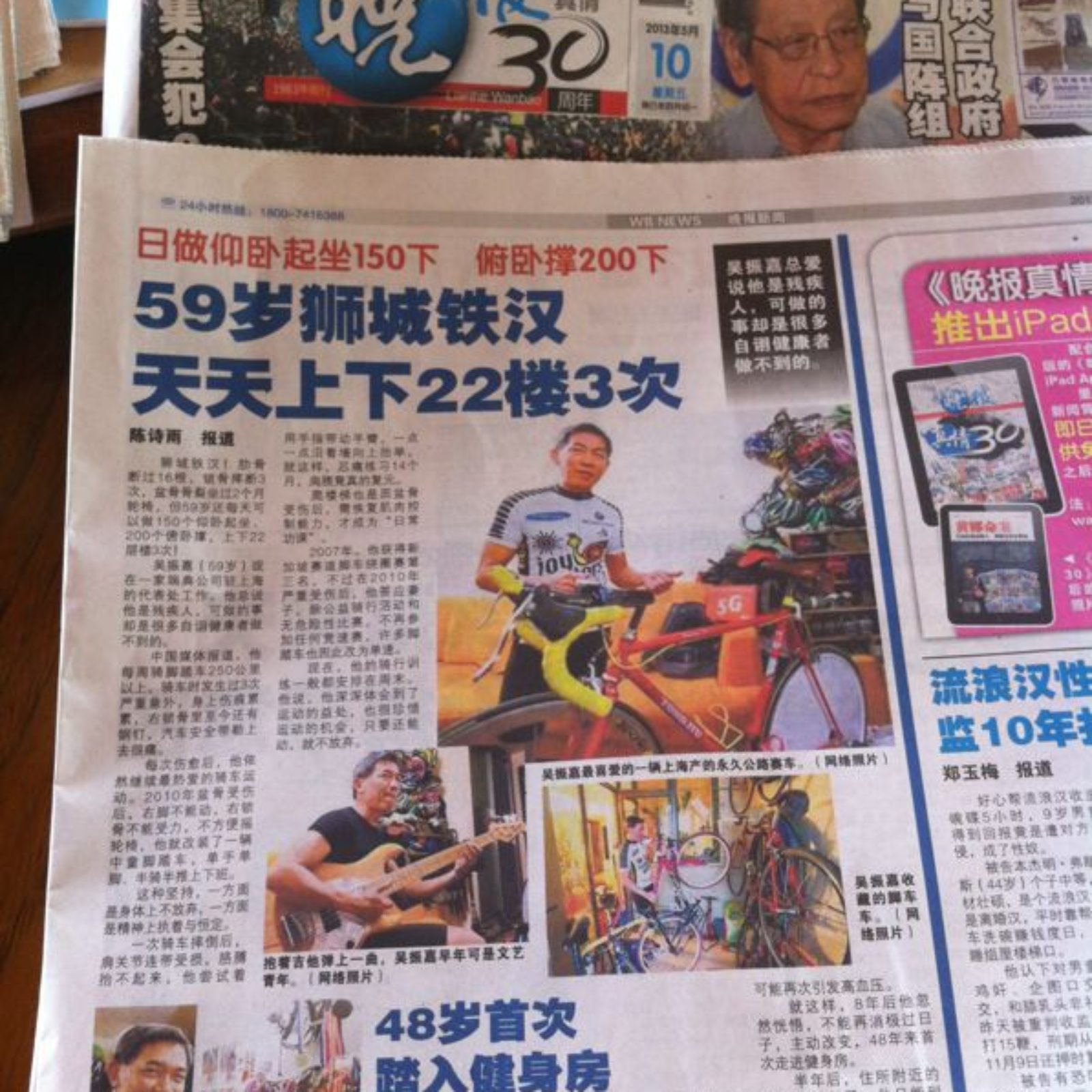 LianHeWanBao, May 11, 2013
